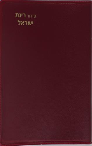 סידור רינת ישראל כיס - אדום