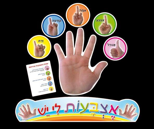 ערכת אצבעות עשוי מפל