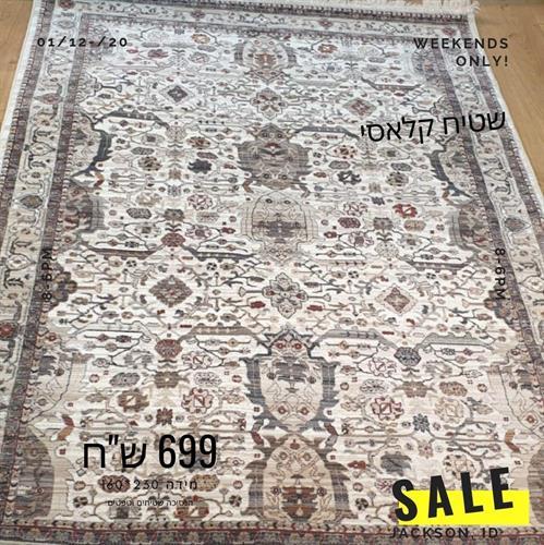 שטיח דגם royal 01