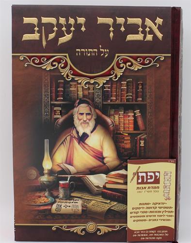 אביר יעקב - רבנו יעקב אבוחצירא