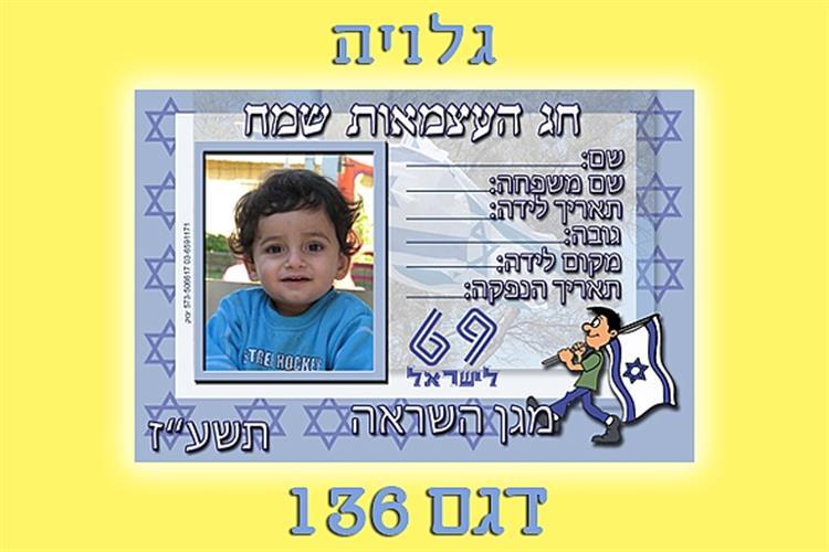 גלויה 10x14 דגם 136