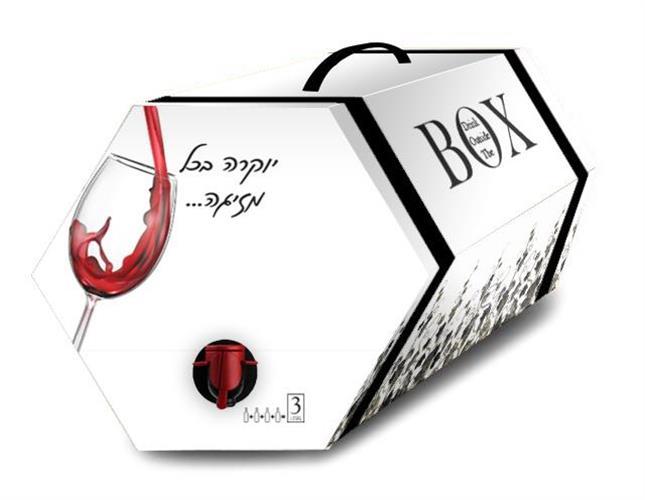 WINE BAR- מארז בר יין מעוצב וחדשני- מתנת V.I.P