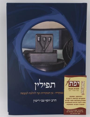 תפילין - הרב יוסף צבי רימון