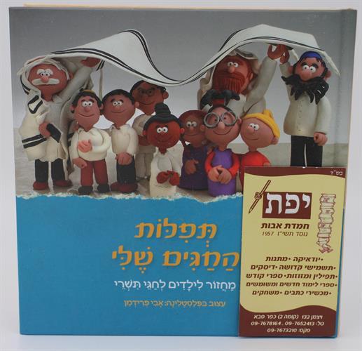 תפילות החגים שלי- מחזור חגי תשרי לילדים