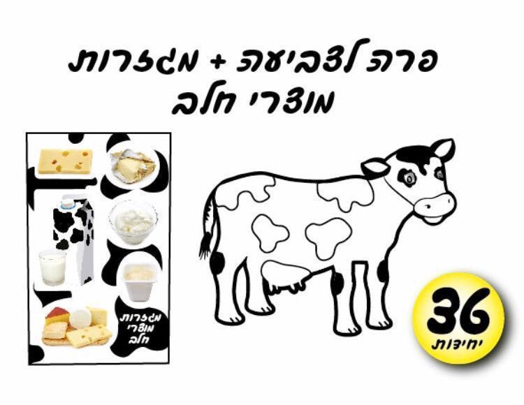 עבודת יצירה פרה ליצירה + מגזרות מוצרי חלב