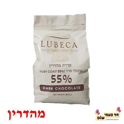 שוקולד לובקה מריר 55% 2.5 קילו