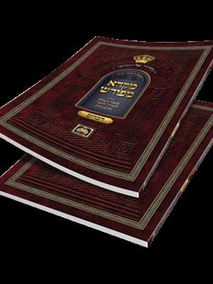 חמשה חומשי תורה מקרא מפורש - כיס