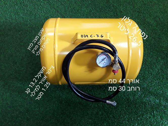 מיכל אוויר עם צינור 26.5 ליטר מיכל צהוב PHD 039C-7