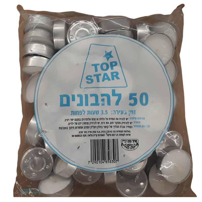 נרות חימום שקית 50 יח'   TOP STAR - מבצע 3 יח'
