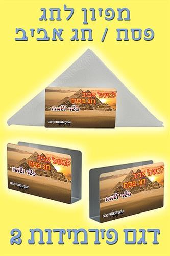 מפיון פירמידות 2