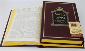 חומשים מקראות גדולות הבהיר