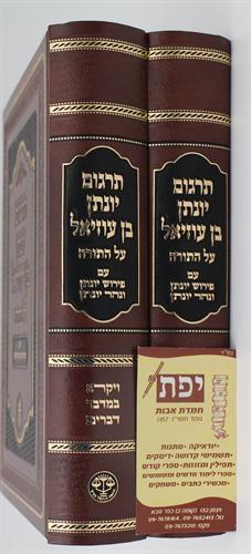 תרגום יונתן בן עוזיאל - הרב אברהם ישיעיהו ווגנר