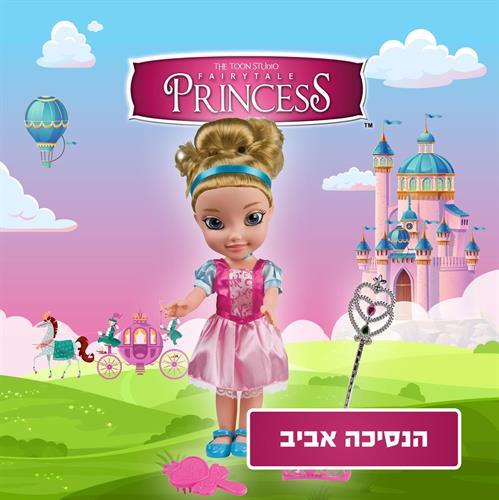 """הנסיכה אביב ( 35 ס""""מ)"""
