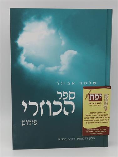 ספר הכוזרי - פירוש - חלק ד - הרב שלמה אבינר