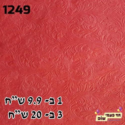 מפית מובלטת דגם פרחים אדומה