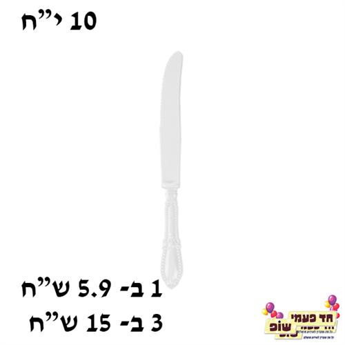 סכין וינטג' לבן