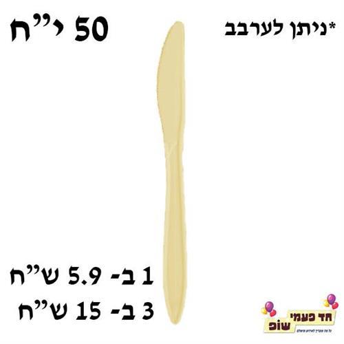 סכין קשיחה מוזלת קרם
