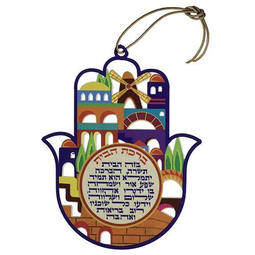 """חמסה צבעונית ברכת הבית עברית עיצוב """"ירושלים"""" 17 ס""""מ"""