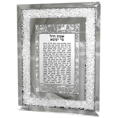 """מסגרת זכוכית עם אבנים אשת חיל 23*18 ס""""מ"""