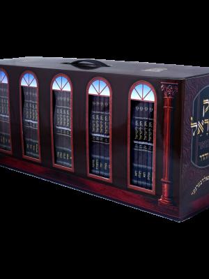 סט חוברות חק לישראל המבואר - כיס
