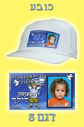 כובע דגם 3
