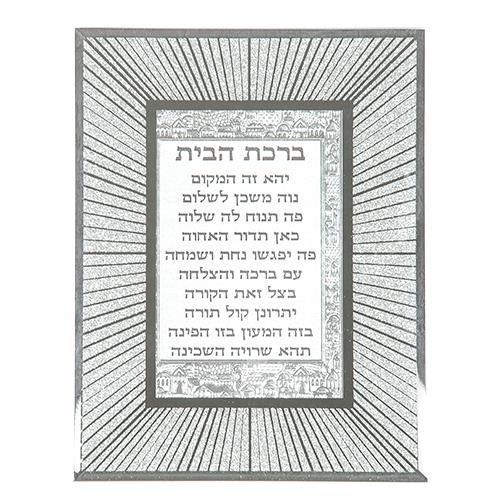 מסגרת זכוכית עם נצנצים ברכת הבית עברית 22X1