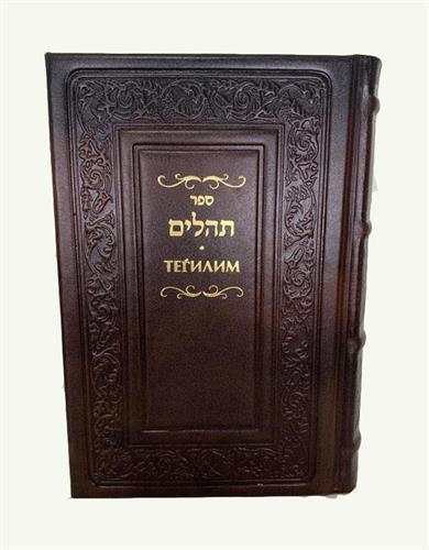 Книга Теилим (Псалмы) Теила леДавид