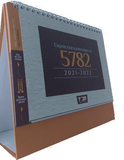Еврейский календарь 5782