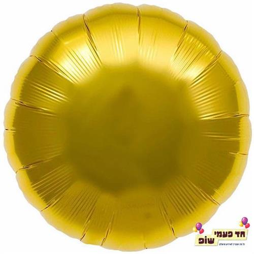 בלון עיגול 18 אינץ' זהב (ללא הליום)