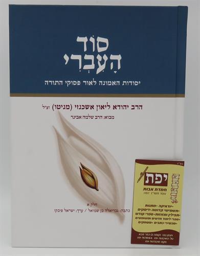 סוד העברי - יסודות האמונה לאור פסוקי התורה חלק א' -הרב יהודה ליאון אשכנזי (מניטו)