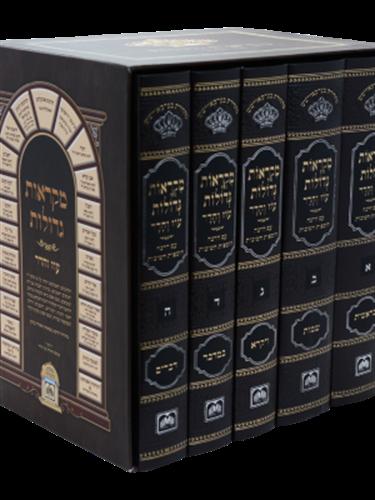 סט מקראות גדולות - בינוני