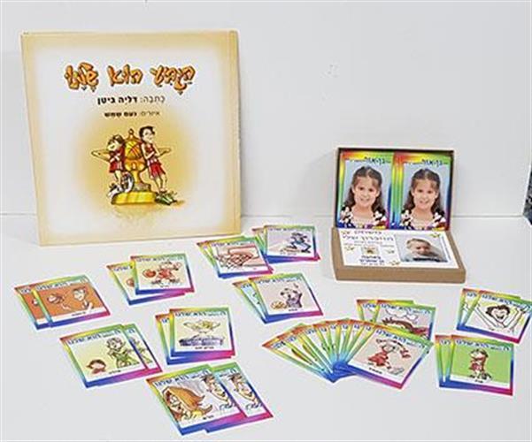 ספר ילדים, הגביע הוא שלנו, משחק זכרון, משחק זכרון מתמונות,