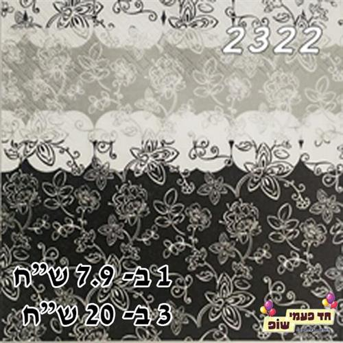 מפית פרחים שחור לבן