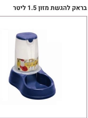 מתקן להגשת מזון 1.5 ליטר חתול או כלב