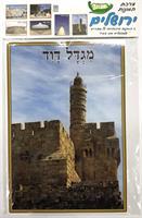 ערכת נושא מצולמת ירושלים
