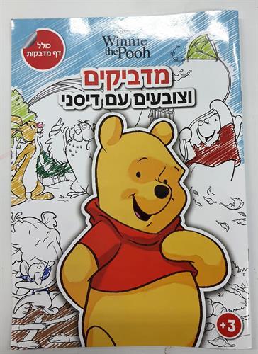 חוברת צביעה + מדבקות פו הדוב