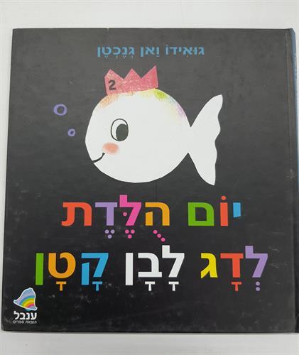 יום הולדת לדג לבן קטן