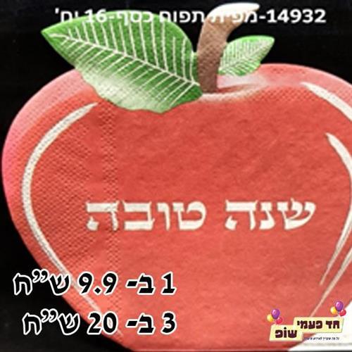 מפית תפוח שנה טובה כסף