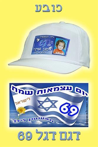 כובע דגם דגל 69