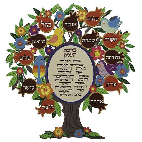 """עץ ברכות ברכת העסק עברית 30 ס""""מ"""