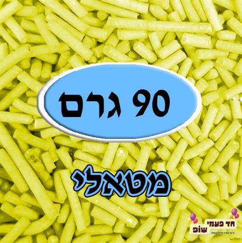 סוכריות מטאלי צהוב