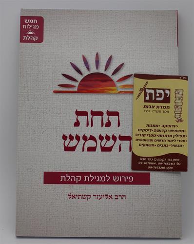 תחת השמש -קהלת - הרב אליעזר קשתיאל