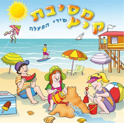 דיסק מסיבת קיץ
