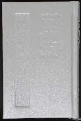 סידור רינת ישראל כיס - עור - לבן
