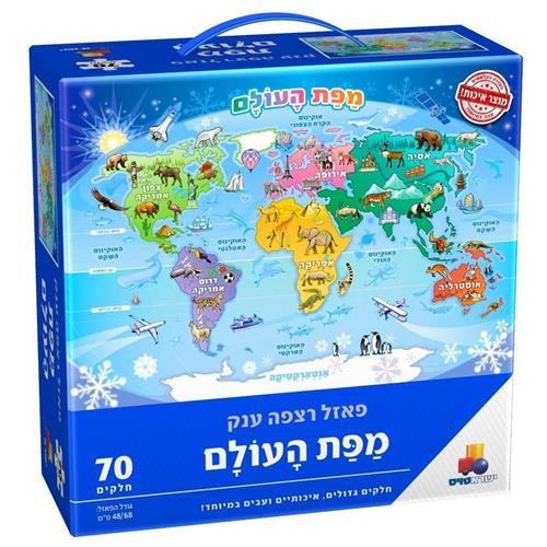 פאזל מפת העולם-70 חלקים