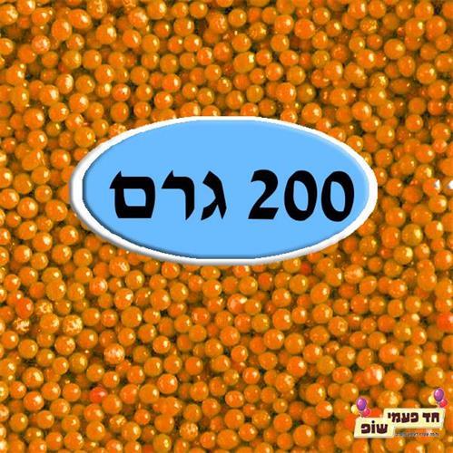 סוכריות מזרה צבעוניות כתום 200 גרם