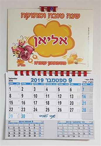 לוח שנה דגם בועה