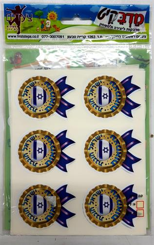 מדבקות מדליה ישראל חוגגת עצמאות