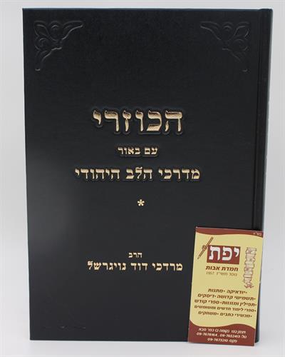 הכוזרי עם באור מדרכי הלב היהודי חלק א' - הרב מרדכי דוד נויגרשל