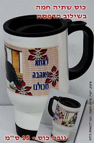 כוס קרמית  תרמית